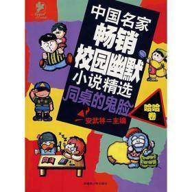 中国名家畅销校园幽默小说精选同桌的鬼脸(哈哈卷)