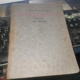 唯物论与经验批判论[1930年初版】【中国社会科学社丛书】