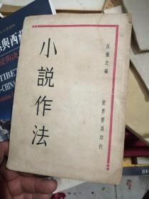 小说作法(民国二十一年)