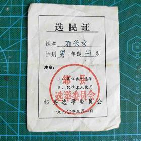 1990年选民证邹县选举委员会石兴文良民证