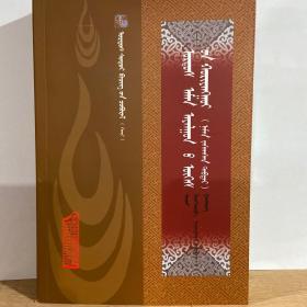鄂尔多斯土语词典(增订本)
