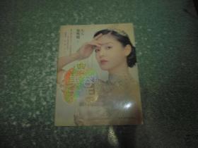 美容大王 大S徐熙媛(一版一印)