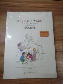 如何说孩子才会听课程训练 : 学员手册