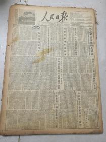 人民日报1954年7月全月。