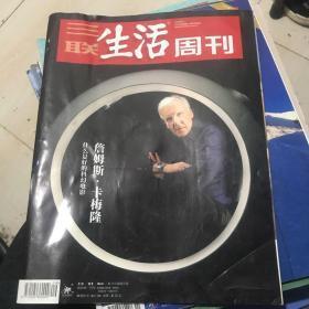 三联生活周刊 2019年 第9期 总 1026期