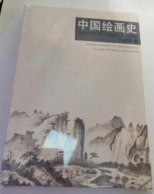 中国绘画史 东南大学出版社