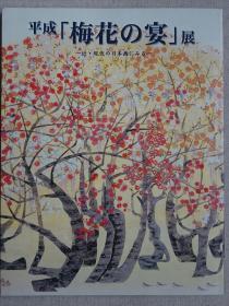 平成梅花之宴展 近现代的日本画中的梅花 岩彩画日本画工笔重彩花鸟画 日文原版现货