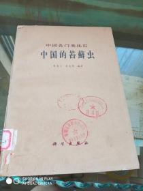 中国各门类化石 中国的苔藓虫