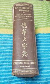 德华大字典