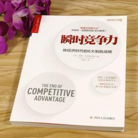 瞬时竞争力:快经济时代的6大制胜战略 企业如何用战略管理获取竞争优势何为好战略何为坏战略书籍