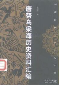 唐努乌梁海历史资料汇编