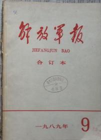 《解放军报合订本》(缩印·含索引)1989年9月