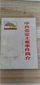 中共党史主要事件简介【1949--1981】
