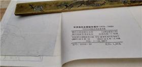 中共党史主要事件简介【1919--1949】