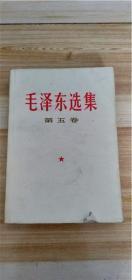 毛泽东选集第五卷【1】