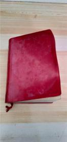 毛泽东选集 (合订一卷本,64开 红塑皮 1968济南一印)