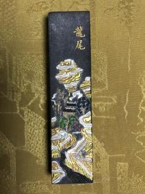 黄山松烟(龙尾)一两 中国徽墨歙县老胡开文墨厂