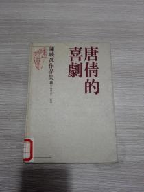 陈映真作品集 2 小说卷 1964-1967 唐倩的喜剧