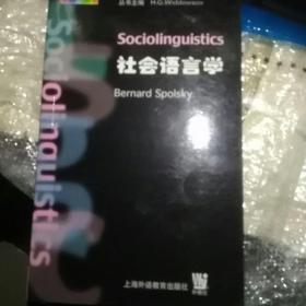 社会语言学(英文)