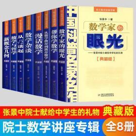 全8册 帮你学数学张景中中国科普名家名作院士数学讲座专辑小学数学家的眼光正版新概念几何漫画数学数学与哲学数学杂谈思维训练
