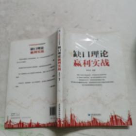 经典理论赢利实战系列:缺口理论赢利实战 /黄凤祁 经济管理出版?