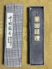 黄山松烟篆书款孤 中国徽墨歙县老胡开文墨厂