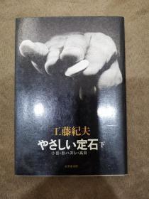 日本回流、日文原版精美围棋书,工藤纪夫《险峻的定式》口袋本带原装书函,整体保存完好。