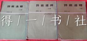 诗经通释 全3册