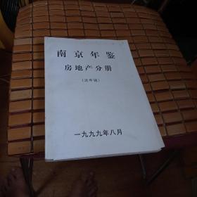 南京年鉴房地产1999(送审稿)