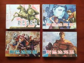 斯巴达克思  (全四册)