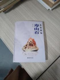 寿山石鉴赏新编