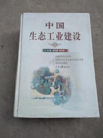 中国生态工业建设