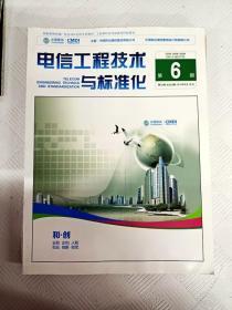 Q032064 电信工程技术与标准化总262期