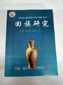 Q033304 回族研究总第46期含略论白寿彝先生对《史记》的研究/清初回族思想家刘智哲学观初探/论大清律例中的伊斯兰教和穆斯林等