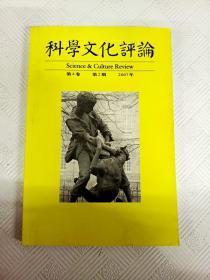 Q034826 科学文化评论2007/4含述评道金斯与柯林斯的辩论/中国传统医学现代转型的现实与可能/兼论科学,非科学和伪科学等