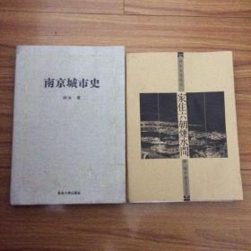 薛冰南京研究两册合售:家住六朝烟水间、南京城市史