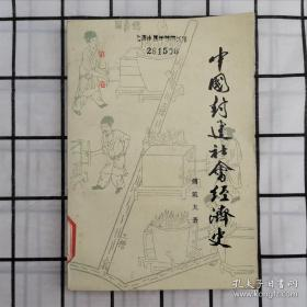 中国封建社会经济史(第一卷)