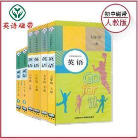 【套装6盒】初中英语七八九年级上下册英语磁带人教版全套6盒 789年级初一二三上下册英语听力单词磁带七八九上下英语磁带人教版