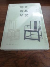 明式家具研究(精装)