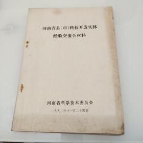河南省县(市)科技开发实体经验交流会材料