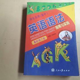 学生实用高中英语语法指南与实践最新修订版.