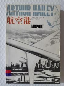 【馆藏】阿瑟 黑利作品:航空港