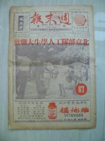 1950年的香港周末报-67期