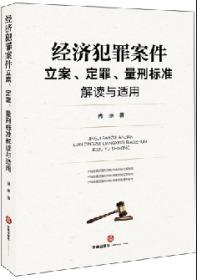 经济犯罪案件立案、定罪、量刑标准解读与适用