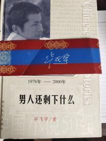 中国小说50强 : 1978年~2000年系列
