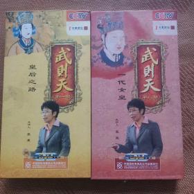CCTV央视百家讲坛 武则天 第一部 第二部 合集 16DVD 一代女皇