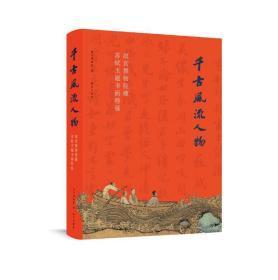 新书预售千古风流人物 故宫博物院藏苏轼主题书画特展