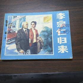 连环画:李宗仁归来
