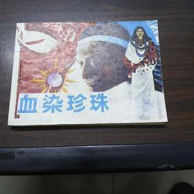 连环画:血染珍珠