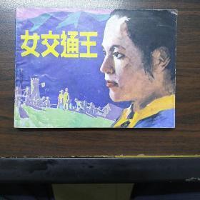 连环画:女交通王